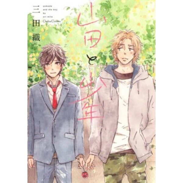 Manga Yamada y el chico Tomo Unico Yaoi